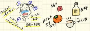自律神経を整えたい人は、梅干しやお酢を 〜イノコ ハナエのきれいになる漢方 vol.15〜