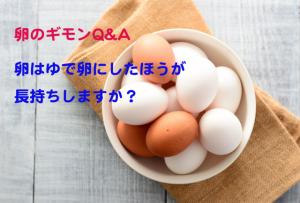 卵はゆで卵にしたほうが長持ちしますか?【卵のギモンQ&A⑪】
