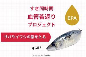 【シミ・シワ】対策に魚油のEPAを。見た目が32歳若返った人も!?