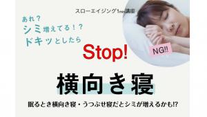 眠り方でシミ・くすみを作らない方法。おばさん顔の予防に役立つ!?