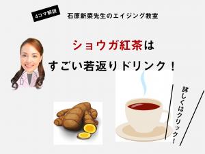 """【ショウガ紅茶】は老化ストップ飲料。老けを早める""""冷え&余分な水分""""を追放"""