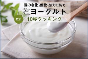 腸の老化&便秘を防ぎたい。塩入りヨーグルトなら乳酸菌が活性化!?
