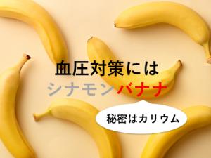 超健康になる手作り【シナモンバナナ】とは?① バナナのカリウムが血管の老化を防ぐ