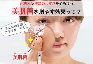 【美肌菌に期待できる効果】肌のキメが整い毛穴をケア。シミ・シワやくすみも予防し透明肌に