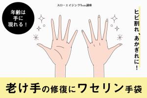 年齢が現れる【老け手】の修復に「ワセリン手袋」を。乾燥・ひび割れ予防に