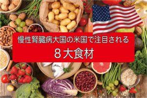 慢性腎臓病を食事で予防!腎臓病大国・アメリカで進行を抑えるとわかった8大食材