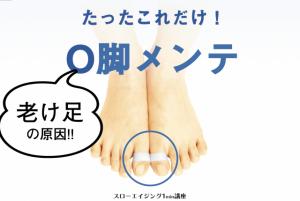 【老け足O脚】から脚線美が復活。足の親指テープ歩きがオススメの理由