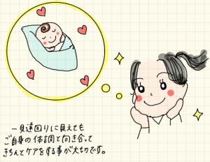 イノコ ハナエのきれいになる漢方 vol.9 〜妊娠への本当の近道って?〜