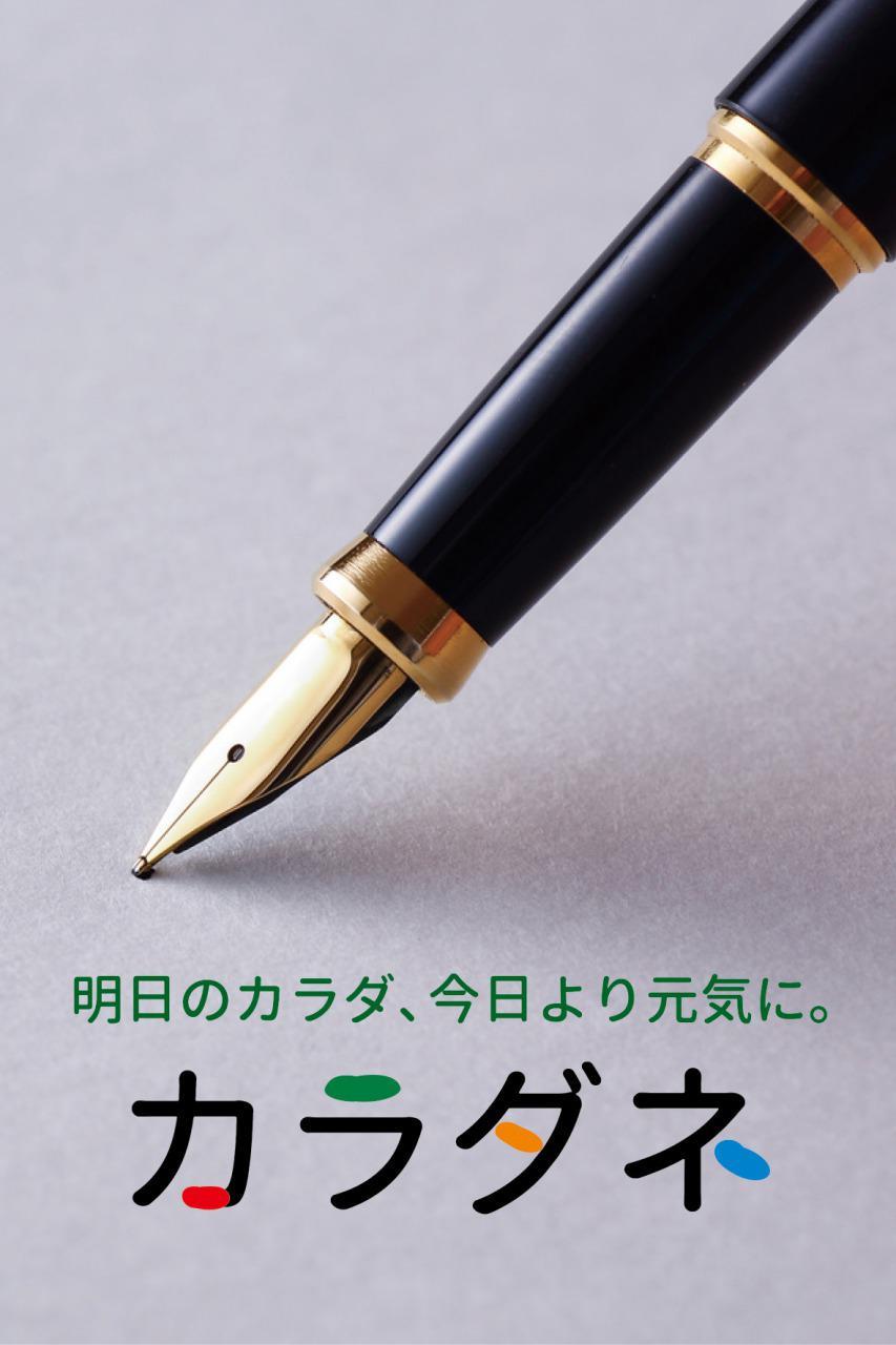 カラダネ編集部
