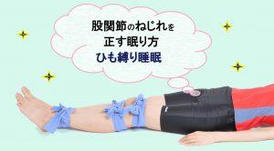 股関節痛の重大原因「股関節のねじれ」を正して痛みを取る眠り方【ひざ縛り睡眠】