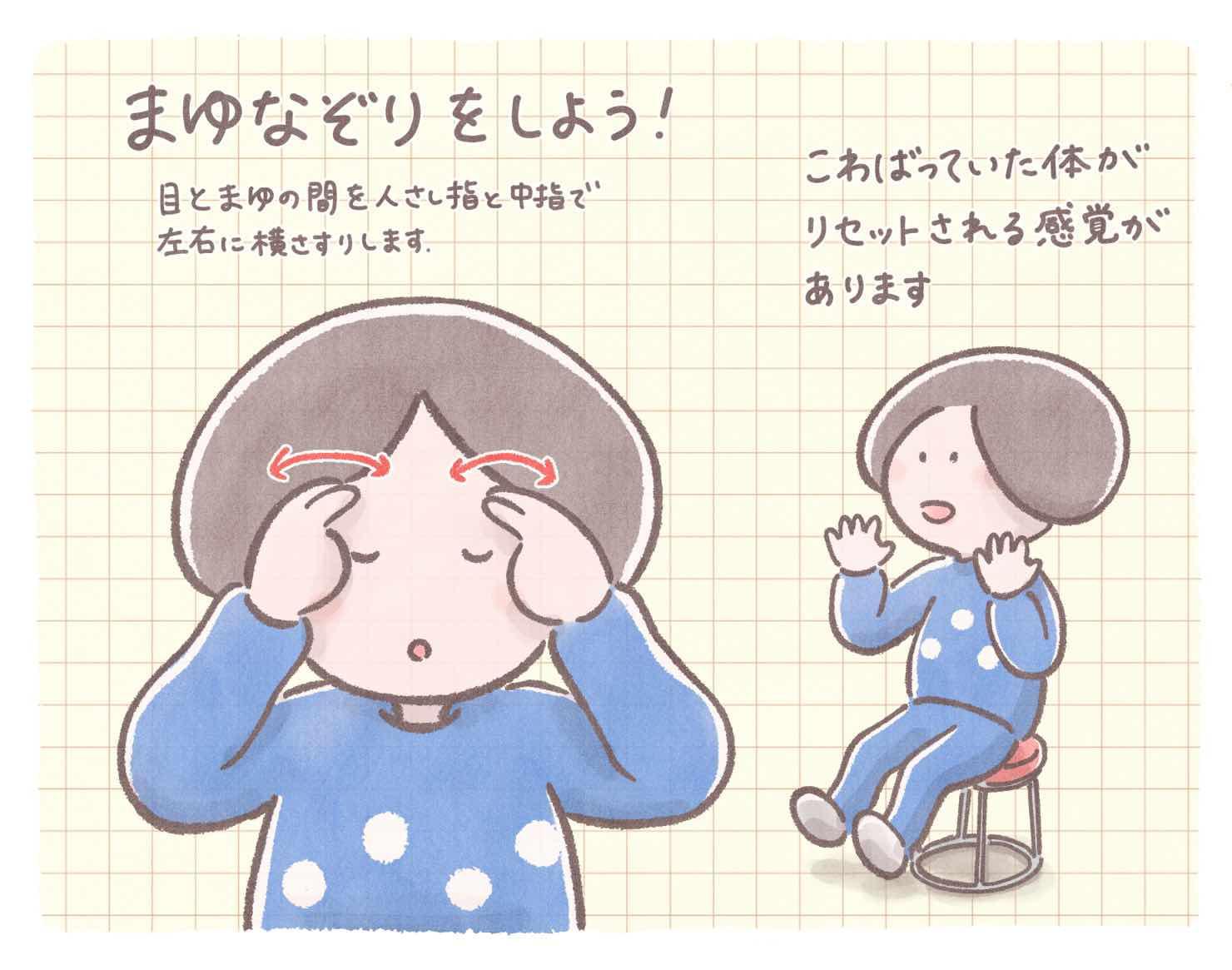 ミニマリストのセルフケア日和(vol.11) 呼吸法とマッサージで眼精疲労&スマホ老眼対策をしよう