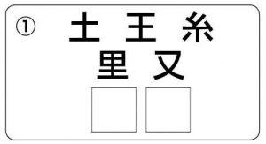週末に脳活(物忘れ対策や認知症予防に漢字熟語組み立てパズル【第三弾】)