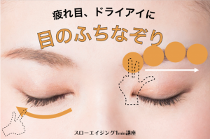 疲れ目やドライアイ、視力低下に「目のふちなぞり」でブレーキを(眼科医実践)