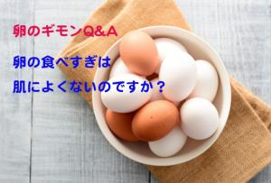 卵の食べすぎが肌によくないと聞いたのですが、本当ですか?【卵のギモンQ&A⑲】