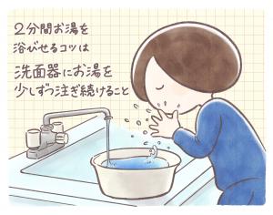 ミニマリストのセルフケア日和(vol.5) ほうれい線には洗顔&体操を