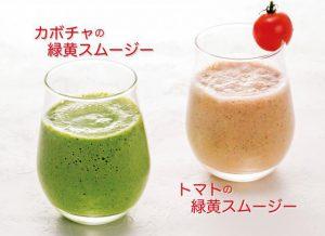 白内障予防に、ルテインたっぷりの[夏においしい緑黄スムージー]2品