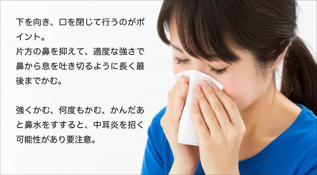 Measures against sinusitis.jpg