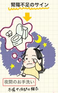 イノコ ハナエのきれいになる漢方 vol.5 〜夜間頻尿や膀胱炎に足首の冷え対策を〜