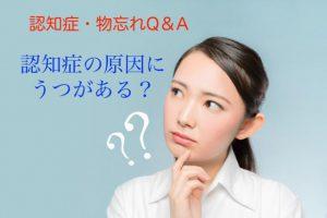 認知症の原因には、うつがあるって本当?【認知症Q&A②】