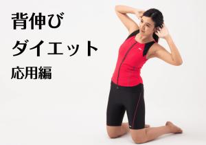 【背伸びダイエット応用編】もっと早く痩せたい人に。肩甲骨周囲の筋肉を動かして脂肪を燃やそう