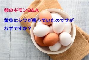 卵を割ると黄身にシワが寄っていました。なぜですか?【卵のギモンQ&A⑰】