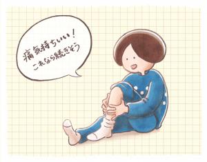 ミニマリストのセルフケア日和(vol.3) 夜中のトイレ対策編