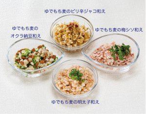 もち麦ご飯ダイエットレシピ③ 保存がきくので便利!【ゆでもち麦】の作り方と活用レシピ