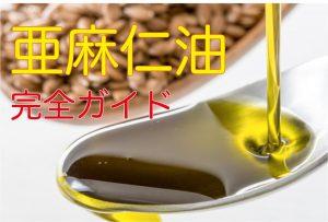 亜麻仁油がわかる完全ガイド〜美女医5人のレシピ付き〜