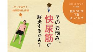"""【快尿筋】強化で体の深部から""""老け""""を遅くする!おばさん体型を改善しよう"""