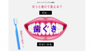 笑うと老け顔に。 歯茎ブス【歯周病】は従来の歯磨き法では改善しにくい