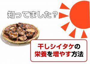 干しシイタケの栄養が増える食べ方【日光に少し当てるだけ】