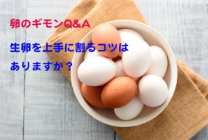 生卵を上手に割るコツはありますか?【卵のギモンQ&A⑱】