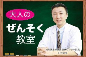 ぜんそく(喘息)、成人の発症が増えていることご存じですか?〜なりやすい人は?予防法は?〜