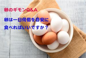 卵は1日に何個を目安に食べればいい?【卵のギモンQ&A⑳】
