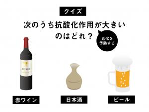 「酒は百薬の長」は本当だった?活性酸素減らしにワイン、ビール、日本酒がおすすめ