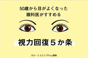 【視力回復5カ条】50歳から視力回復した眼科医が実践