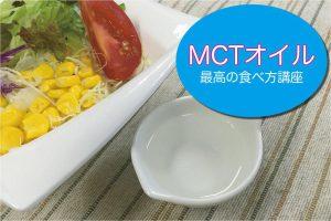 【動画つき】MCTオイルを味噌汁やサラダに!アイスにも!MCTオイルの活用法を解説