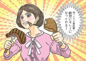【美肌菌の増やし方②】洗顔は固形石けん、ファンデはパウダー、食事は肉食がベター