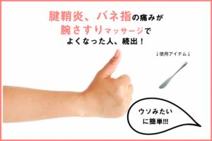 バターナイフ1本で【ばね指・腱鞘炎】がよくなる人続出。話題の「腕さすりマッサージ」とは