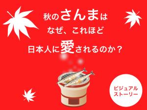 秋のさんまはなぜ、これほど日本人に愛されるのか?