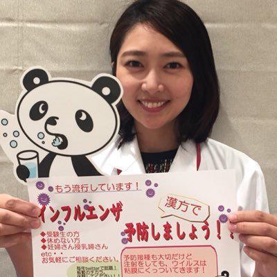 漢方薬剤師・国際中医専門員 イノコ ハナエ