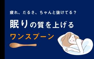 【夜ハニー】で疲れ・だるさを翌日に残さない。回復力が早い体に