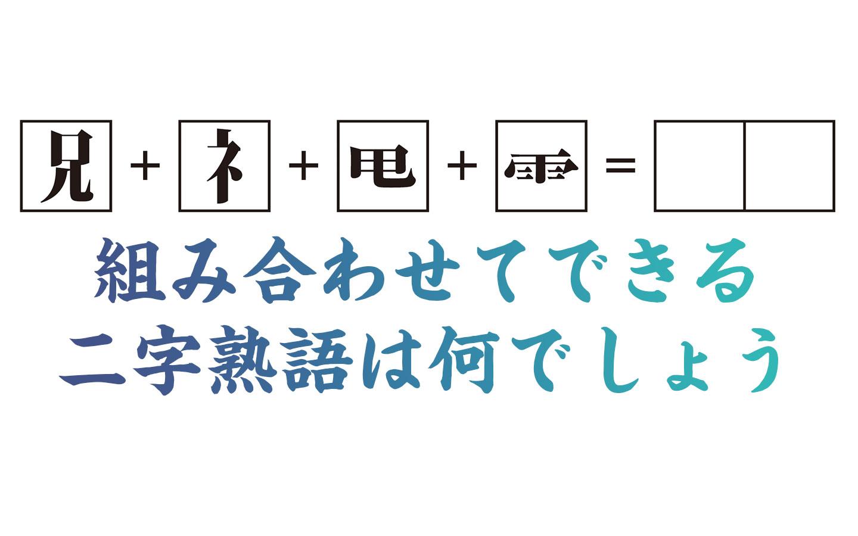 【楽しく脳トレ!】「二字熟語足し算」で認知症・MCI・物忘れ対策を!