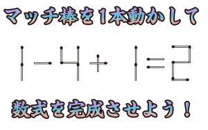 【楽しく脳トレ!】「マッチ棒計算パズル」で認知症・MCI・物忘れ対策を!