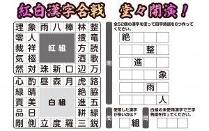 【楽しく脳トレ!】「紅白漢字合戦」で認知症・MCI・物忘れ対策を!