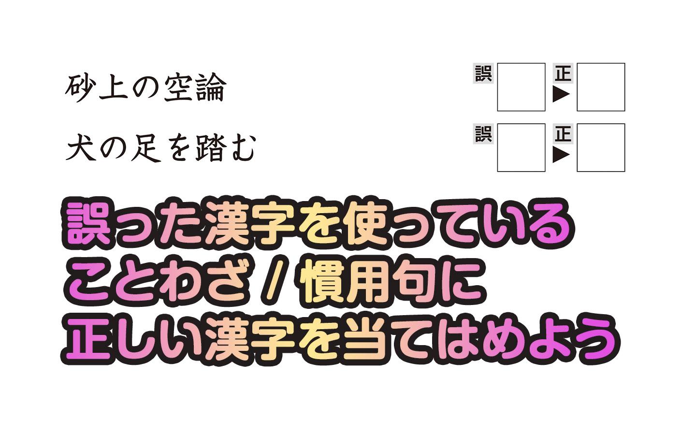 【楽しく脳トレ!】「ことわざ誤字クイズ」で認知症・MCI・物忘れ対策を!