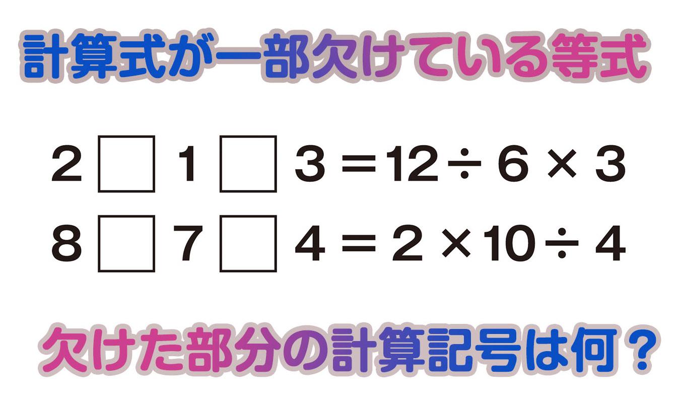 【楽しく脳トレ!】「虫食い等式計算」で認知症・MCI・物忘れ対策を!