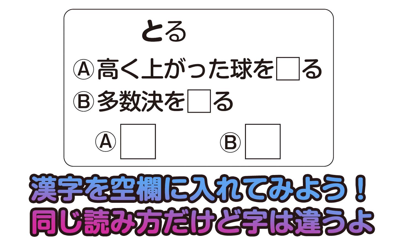 【楽しく脳トレ!】「漢字使い分けドリル」で認知症・MCI・物忘れ対策を!