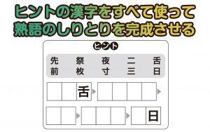 【楽しく脳トレ!】「難解漢字しりとり」で認知症・MCI・物忘れ対策を!
