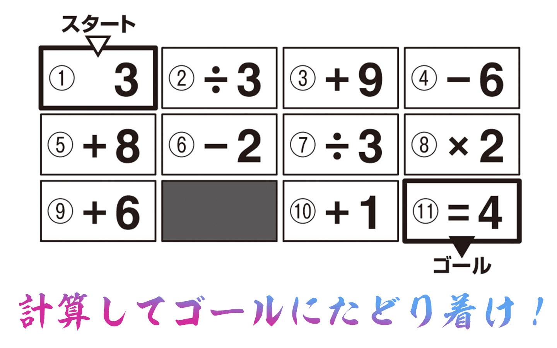 【楽しく脳トレ!】「計算迷路」で認知症・MCI・物忘れ対策を!